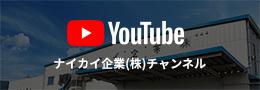 ナイカイ企業(株)チャンネル
