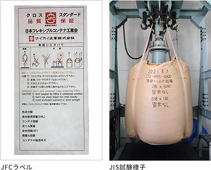 日本フレキシブルコンテナ工業会(JFC)に加盟